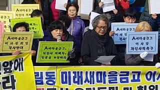 """'성추행' 포항 모 새마을금고 이사장 복귀에 """"예금 인…"""