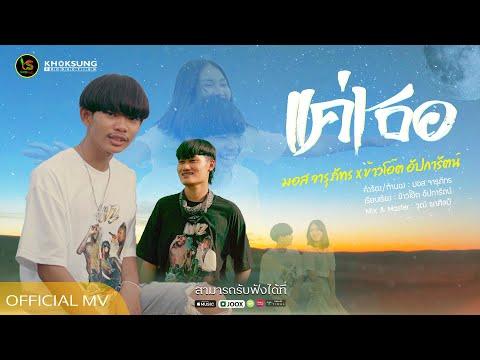 เพลงไทยใหม่ล่าสุด กรกฎาคม 2021 | เพลงใหม่ เพลงใหม่ล่าสุด