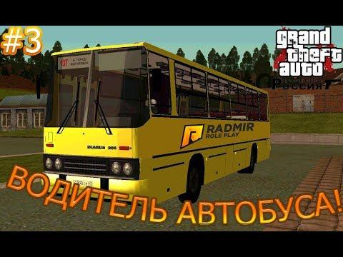 GTA : Криминальная Россия (По сети) #3 - Работа водителя автобуса!