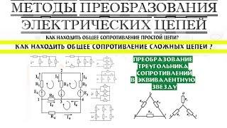 Как находить общее сопротивление цепей. Преобразование треугольника в звезду