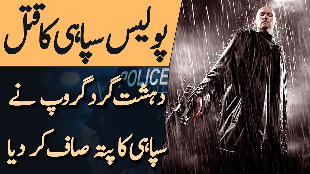 Download DALDAL   Ep26   Police Constable Murdered By A Gang In Karachi   Roxen Original
