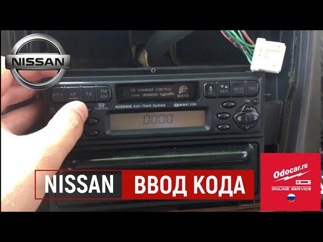 Nissan micra ввод кода в магнитолу.Видео-отчет нашего заказчика.