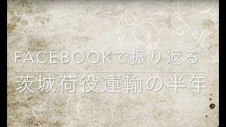 Facebook振り返る茨城荷役運輸.Ver1