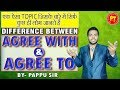 DIFFERENCE BETWEEN 'AGREE WITH ' AND 'AGREE TO' | AGREE TO | AGREE WITH | ENGLISH | PAPPU THAKUR