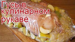 Рецепты из гуся - как приготовить гуся дикого пошаговый рецепт - Гусь в кулинарном рукаве
