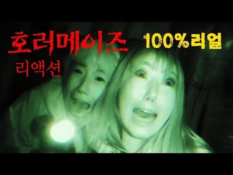 한국에서 제일 무서운 귀신의 집, 에버랜드 호러메이즈 체험기 | 디바걸스 디바제시카 + 디바제니