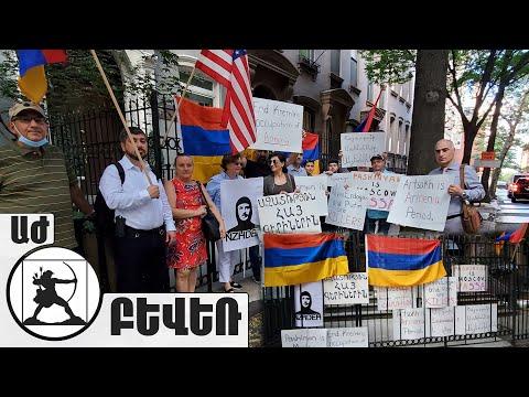 Բևեռի մասնակիցների ակցիան՝ Նյու Յորքում ՄԱԿ-ի Հայաստանյան ներկայացուցչության դիմաց