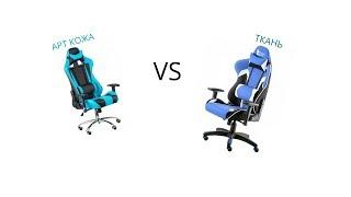 Обзор сравнение двух игровых кресел ТМ Special4You ExtremeRace.Арт кожа и ткань.