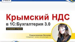 Крымский НДС в программе 1С:Бухгалтерия 3.0 [видео урок]