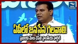 ఏపీలో జనసేన గెలవాలి!   KTR Speech At Mana Hyderabad Mana Andari Hyderabad Meet   New Waves