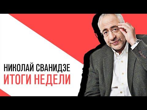 «События недели», Николай Сванидзе о событиях недели, с 23 по 27 марта 2020 года