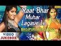 Download Raat Bhar Muhar Lagave Le : Hot & Sexy Bhojpuri Item Songs ~  Jukebox MP3 song and Music Video