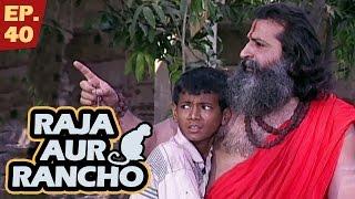 राजा और रैंचो - Episode 40 - Raja Aur Rancho - 90s Best TV Shows - 12th May 2017