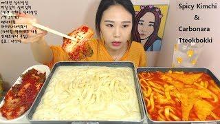 매워서 미친김치 까르보나라떡볶이 먹방 吃播 Mukbang eating show 180521