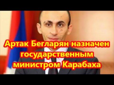 Артак Бегларян назначен государственным министром Карабаха