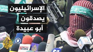 الإسرائيليون يصدقون تصريحات أبو عبيدة أكثر من وزارة الدفاع الإسرائيلية