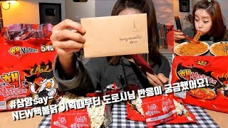 [ENG SUB](신상)뉴 핵불닭볶음면 먹방 mukbang more spicy korean fire noodle eating show
