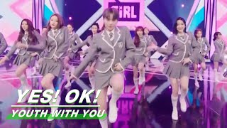 "Final Stage: ""YES! OK!"" 成团之夜《YES! OK!》舞台纯享 