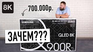 Смотрю телевизор 8K за 700.000р в 8K или зачем оно вообще?