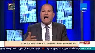 بالورقة والقلم - الديهي يهاجم السمسار سعد الدين ابراهيم ..  يسعى لجمع شتات الإخوان واليساريين