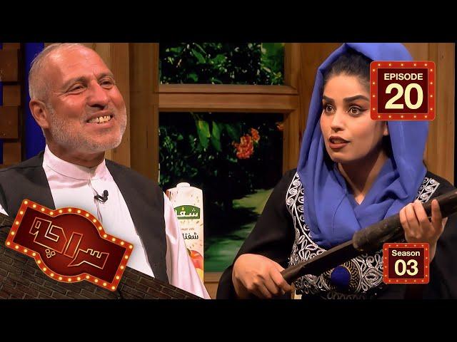 سراچه با عزیز الله آقایی / Saracha with Azizullah Aqaee