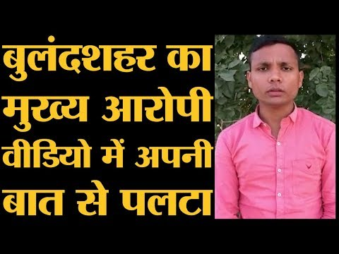 Bulandshahr Riots के Main Accused Yogesh Raj ने Video जारी कर खुद को निर्दोष बताया है l
