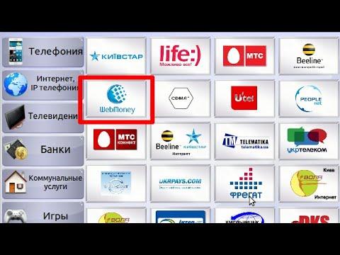 Как пополнить счет Webmoney в Узбекистане Uzbekistonda Webmoney Schotni Tuldirish