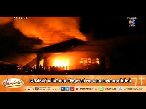 เรื่องเล่าเช้านี้ เพลิงไหม้บ้านไม้สักวอด ปาฏิหาริย์ พระบรมฉายาลักษณ์ไม่ไหม้ (24 ก.พ.58)