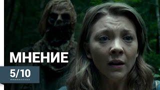 Лес Призраков (The Forest, 2016) ► Мнение о фильме