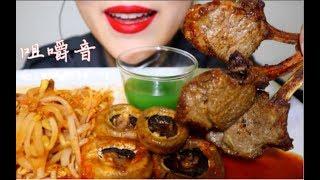 烤羊肋排 辣豆芽 烤蘑菇 吃播 咀嚼音 | BobToriTV
