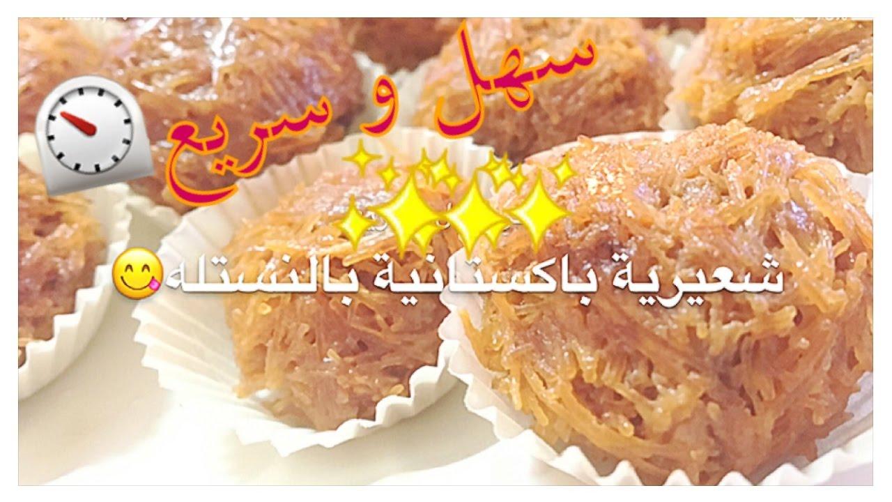 حلى سهل و سريع بدون فرن شعيرية باكستانية بالنستله Youtube