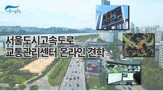 [서울도시고속도로 교통관리센터 온라인 견학 1편] 프롤로그, 교통관리시스템 소개썸네일