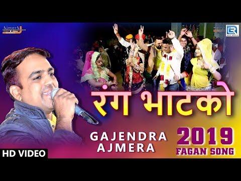 Gajendra Ajmera Deshi Fagun 2019 - रंग भाटको | Rang Batka | जरूर सुने इस गाने को | Rajasthani Fagan