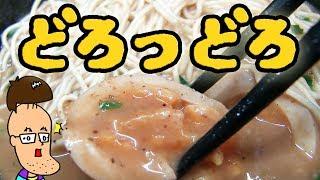 限界ドロドロ博多豚骨ラーメンを味わい尽くす!【豚野郎】 thumbnail