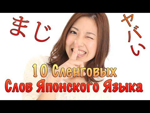 10 Самых Популярных Сленговых Слов Японского Языка