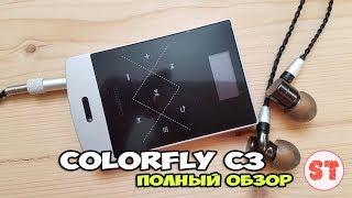 ColorFly C3 - полный обзор плеера