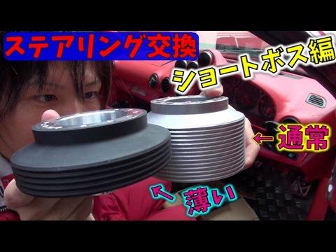 S15 ステアリング交換【ショートボス編】