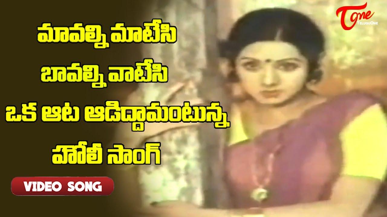 మావల్ని మాటేసి ఒక ఆట ఆడిద్దామంటున్న హోలి సాంగ్..| Sridevi Ht Movie Songs | Old Telugu Songs
