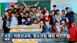 [소망교회] 의료선교부, 청소년팀 해외 비전트립 / 소…