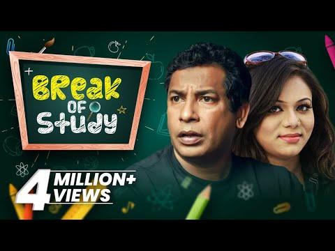 Break Of Study | Mosarrof Korim Funny Natok | Mosarraf Karim | Mimo | Tomal |