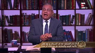 وإن أفتوك - حكم المسكوت عنه في الدين ولم يرد في نهي - د. سعد الهلالي