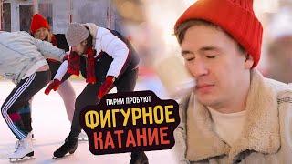 Парни пробуют ФИГУРНОЕ КАТАНИЕ с Лизой Туктамышевой