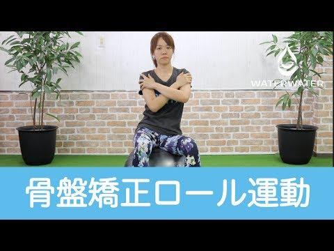 【バランスボール】骨盤矯正トレーニング ペルビックロール