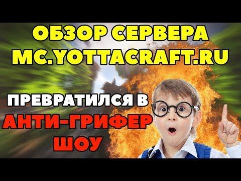 Top Anarchy Minecraft Servers