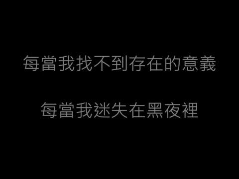 逃跑計畫 - 夜空中最亮的星 (歌詞)