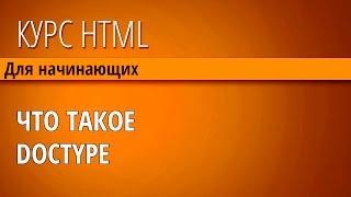 2  Что такое DOCTYPE HTML