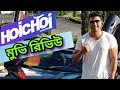 Hoichoi Unlimited Bengali Movie Review | Dev | Puja | Koushani | Aniket Chattopadhyay |