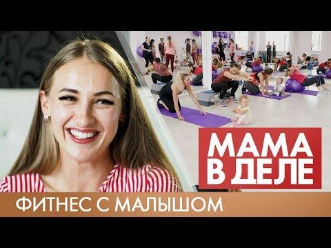 Юлия Вейзенборн   Фитнес с малышом   Мама в деле #8 (2020)