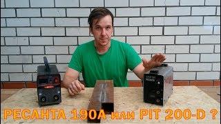 РЕСАНТА 190А или PIT PMI 200-D обзор на сварочные аппараты.