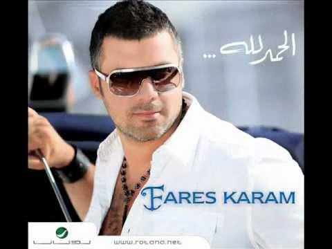Fares Karam - Woslo El 3ersan / فارس كرم - وصلوا العرسان